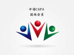 申请加入CSPA成为协会