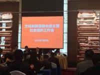 协会参加文化和旅游部业务主管社会组织工作会