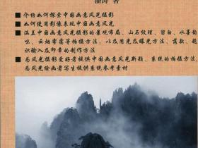 中国画意风光摄影探胜