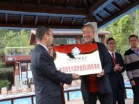 协会贵州省六盘水市六枝特区龙井生态温泉度假区挂牌