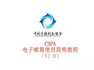 CSPA会员电子邮箱简明使用