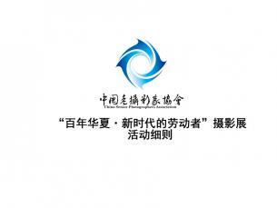 """中国老摄影家协会""""百年华"""
