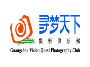 广州市寻梦天下摄影俱乐部