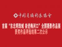 """首届""""东北明珠城 奋进梅河口""""全国摄影作品展获奖作品评选结果"""