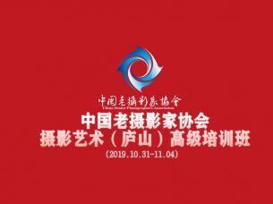 中国老摄影家协会摄影艺术