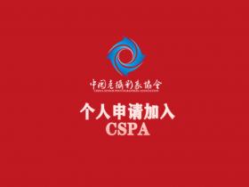 个人申请加入CSPA