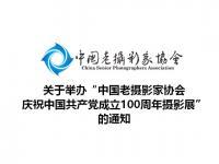 """关于举办""""中国老摄影家协会庆祝中国共产党成立100周年摄影展"""""""