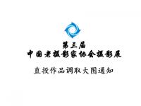 """""""第三届中国老摄影家协会摄影展""""个人直投作品大图调取通知"""