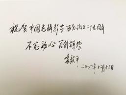 中国老摄影家协会25周