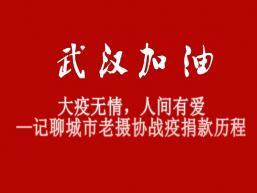 聊城老摄协开展抗疫捐款活动