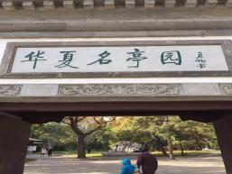 北京华夏名亭园