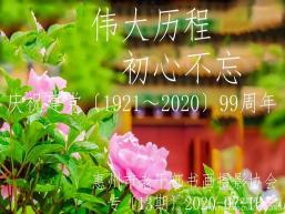 伟大历程 初心不变——庆祝建党99