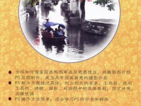 中国画意摄影后期技法