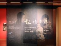 """中国美术馆隆重开展""""记忆星尘——纪念周海婴诞辰九十周年摄影艺"""
