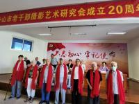 舟山市老干部摄影艺术研究会成立二十周年庆典