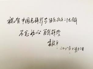 中国老摄影家协会25周年系