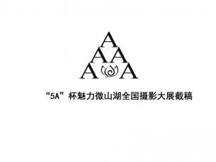 """5A""杯魅力微山湖全国摄"