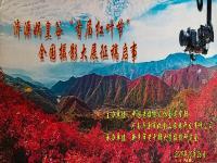 """济源娲皇谷""""首届红叶节""""全国摄影大展征稿启事"""