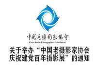 """关于举办""""中国老摄影家协会庆祝建党百年摄影展""""的通知"""