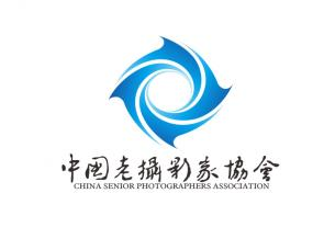中国摄影学会-新中国第一