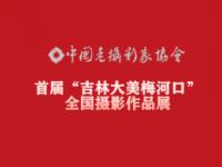"""首届""""大美吉林梅河口""""全国摄影作品展征稿启事"""