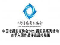 中国老摄影家协会2021摄影展系列活动首季入围作品评选最终结果