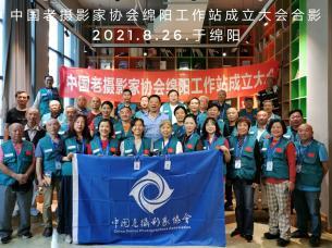 热烈祝贺中国老摄影家协会