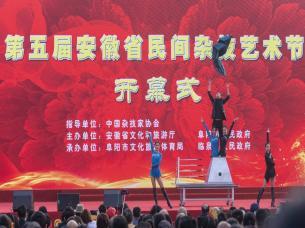 第五届安徽省民间杂技艺术