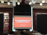 协会参加文旅部业务主管社会组织工作会议