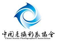 陕西省老摄影家协会组织开展多项纪念活动庆祝新中国成立70周年