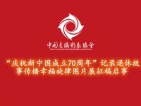 """""""庆祝新中国成立70周年""""记录退休故事传播幸福旋律图片展征稿启"""