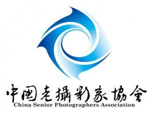 中国老摄影家协会会员缴纳
