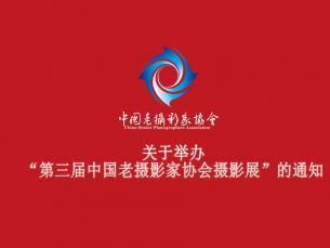 """关于举办""""第三届中国老摄"""