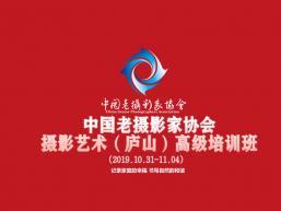 光明网:中国老摄影家协