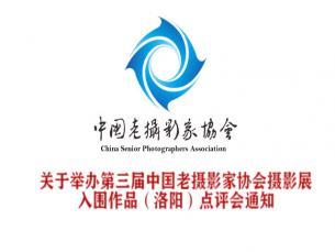 协会举办第三届中国老摄影