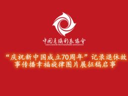 """""""庆祝新中国成立70周年""""记录退休"""