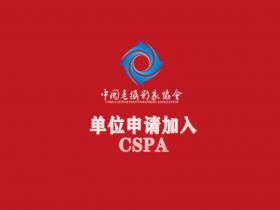 单位申请加入CSPA成为团体