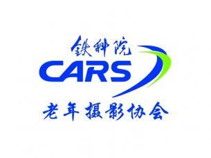 中国铁道科学研究院集团有