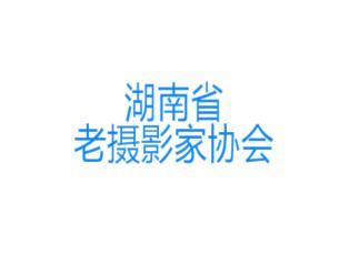 湖南省老摄影家协会