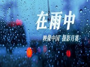 """""""映像中国""""主题摄影月"""