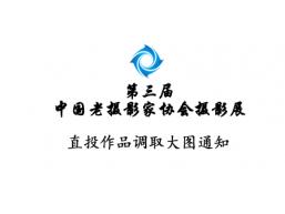 """""""第三届中国老摄影家"""