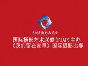 国际摄影艺术联盟(FIAP)主