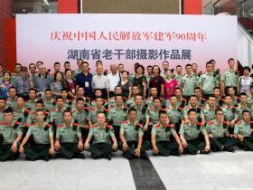 湖南省老干部摄影家协会