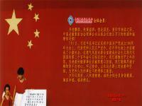 中国老摄影家协会国庆祝福