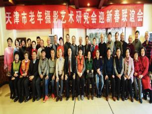 天津市老年摄影艺术研究会