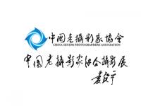 第三届中国老摄影家协会摄影展入围作品名单
