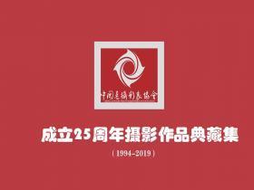 《中国老摄影家协会成立25