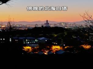 豋景山赏夕阳下的故宫