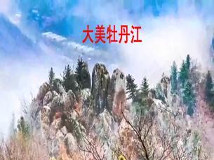 大美牡丹江