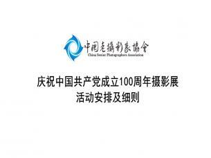 庆祝中国共产党成立100周
